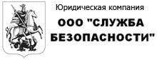 Юридическая компания ООО, Служба безопасности