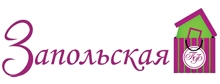 Запольская