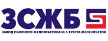 ЗСЖБ-5