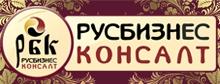 РусБизнесКонсалт