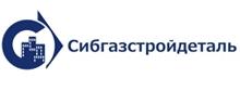 СибГазСтройДеталь
